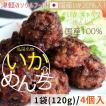 【いかメンチ4個】120g(30g×4個入)イカメンチ 青森県...