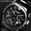 エントリーでP6倍 EMPORIO ARMANI エンポリオアルマーニ クロノグラフ 腕時計 メンズ AR1400