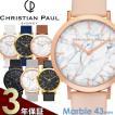 エントリーでP15倍 Christian Paul クリスチャンポール 腕時計 ウォッチ ユニセックス クオーツ 5気圧防水 マーブル イタリアンレザー cp-43mr