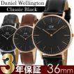 Daniel Wellington ダニエルウェリントン ブラック クラシック 黒 腕時計 36mm 本革レザーベルト レディース メンズ ブランド 人気 ウォッチ