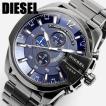ディーゼル DIESEL 腕時計 メンズ クロノグラフ ディーゼル/DIESEL DZ4329