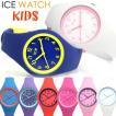 エントリーでP15倍 アイスウォッチ キッズ ICE WATCH アイスオラ 腕時計 子供用 レディース シリコン ラバー 防水 人気 ブランド