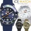 エントリーでP15倍 ICE WATCH アイスウォッチ 腕時計 メンズ レディース ユニセックス クオーツ 10気圧防水 シリコン ラバー 限定入荷 防水