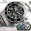 エントリーでP10倍 日本製 ダイバーズウォッチ マスターウォッチ メンズ腕時計 クロノグラフ アウトドアウォッチ 流行 ギフト