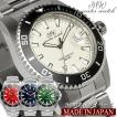 エントリーでP5倍 日本製 ダイバーズウォッチ 腕時計 メンズ 限定モデル 20気圧防水 カーボン文字盤 マスターウォッチ ブランド