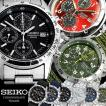 SEIKO セイコー 逆輸入 クロノグラフ メンズ 腕時計 人気 ブランド ランキング ビジネス アナログ