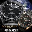 エントリーでP10倍 サルバトーレマーラ GPS 衛星電波時計 電波 腕時計 メンズ ブランド 限定モデル SM17118