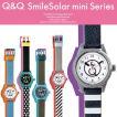 Q&Q Smile Solar スマイルソーラー 腕時計 レディース キッズ ウォッチ 人気 ブランド
