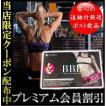 トリプルビー BBB HMB プロテイン ダイエット サプリメント 2.5g 30本入