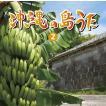 オムニバス「沖縄の島うた(2)」
