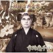 琉球古典音楽 「幸地亀千代」