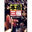 【DVD】 本格三板 〜入門から上級まで〜