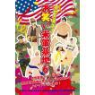 【DVD】 お笑い米軍基地6