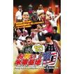 【DVD】 お笑い米軍基地 10