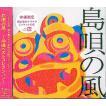 オムニバス 「島唄の風 〜沖縄ベストコレクション〜」