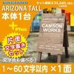 足場板 A型看板 ARIZONA TALL+1〜60文字×1面(片面)の文字書きセット