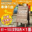 足場板 A型看板 ARIZONA TALL+61〜100文字×1面(片面)の文字書きセット