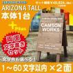 足場板 A型看板 ARIZONA TALL+1〜60文字×2面(両面)の文字書きセット