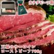 ローストビーフギフト ローストビーフ 贈り物 王様のサーロインローストビーフ(700g〜800g)お取り寄せ ブロック お肉 グルメ