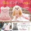 犬 服 ワンピース ファー パーカー ピンク グレー 秋 冬 2018 犬の服 ドッグウェア きゃんナナ