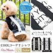 犬 服 Tシャツ 春 夏 新作 プリント 犬の服 ひんやり きゃんナナ ドッグウェア ブランド