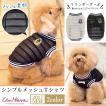 犬 服 Tシャツ 春夏 新作 犬の服 シンプル メッシュ 素材 きゃんナナ ドッグウェア ブランド