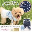 犬 服 ワンピース 花柄 夏春 犬の服  きゃんナナ ドッグウェア ブランド