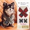 犬 服 チェック マフラー 秋冬 犬の服 防寒 きゃんナナ ドッグウェア ブランド