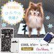 クールピロー 犬 ひんやり 夏 送料無料 WEB限定 きゃんナナ ドッグウエア ブランド
