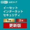 【公式ストア】ESET インターネット セキュリティ 5台...
