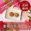 本物の薔薇の花を使った薔薇の花スイーツ・マドレーヌ4コ【クリックポスト送料無料】