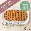 米粉のワッフル(プレーン・ココア・キャラメル・よもぎ)8コセット【クリックポスト送料無料】