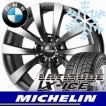 【送料無料】BMW X5(E70) MOTEC GLEN & ミシュラン LATITUDE X-ICE XI2 255/55R18 スタッドレス 4本セット