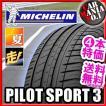【4本セット】[235/45R18]MICHELIN Pilot Sport 3■新品 正規品 【サマータイヤ】【送料無料】