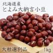 北海道産大納言小豆 大粒選別品 1kg