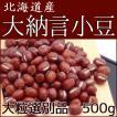 北海道産大納言小豆 大粒選別品 500g