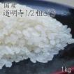 道明寺粉 1/2粗びき 1kg