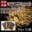 ほうじ茶きな粉 小袋 10g×10個(100g) 国産大豆と最高級宇治ほうじ茶