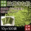 送料無料! 抹茶きな粉 小袋 10g×500個(5kg) 国産大豆と最高級宇治抹茶