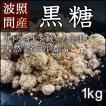 波照間産黒糖 粉末1kg