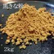 黒きな粉2kg 国産大豆100% 京きな粉