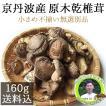 送料無料! 京丹波産 原木栽培干ししいたけ小さめ無選別 160g