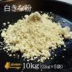 国産大豆100% 京きな粉 白すはま粉2kg×5袋 1ケース