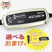 CTEK シーテック MXS5.0JP バッテリーチャージャーメンテナー(全自動バッテリー充電器自動車用)充電制御車、アイドリングストップ車対応