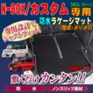 【当店在庫品/即納】 ホンダ N-BOX/N-BOXカスタム(4人乗り H23.12〜) 専用 防水 ネオラゲッジマット ブラック/黒色 M4-33