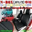 ボンフォーム ホンダ 軽自動車 N-BOX スライドリアシート車 専用 レザーシートカバー車1台分セット 型式 JF1 JF2 H27.2〜H29.8 ブラックレザー 黒ステッチ M4-48