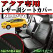 ボンフォーム トヨタ アクア専用 レザーシートカバー 車1台分セット 型式 NHP10 H23.12〜 ブラックレザー 赤ステッチ M5-15