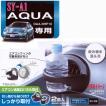 【 専用設計 で ジャストフィット! 】 トヨタ DAA-NHP10 アクア専用  ドリンクホルダー 2個セット ブラック/黒