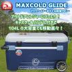 送料無料 iqlooイグルー MAXCOLD 110QT/104L 大型クーラーボックス ハンドル・車輪・ホイール・トレー付きブルー