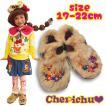 Cherichu チェリッチュ ボアスリッポン 17-22cm 17aw